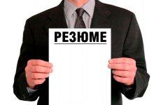 Photo of Как составить резюме для устройства на работу? Советы соискателю