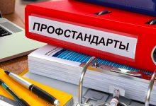 Photo of Образец заполнения должностной инструкции по профстандарту